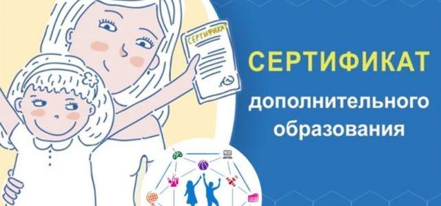О сертификате дополнительного образования